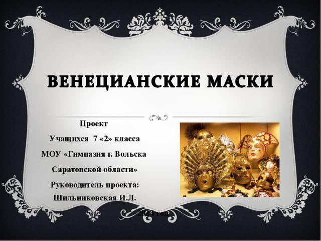 Проект Учащихся 7 «2» класса МОУ «Гимназия г. Вольска Саратовской области» Ру...