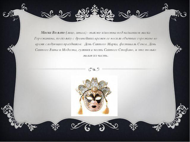 Маска Вольто (лицо, итал.) - также известна под названием маска Горожанина, п...