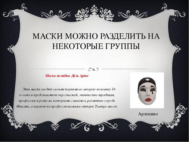 МАСКИ МОЖНО РАЗДЕЛИТЬ НА НЕКОТОРЫЕ ГРУППЫ Маски комедии Дель Арте  Эти маски...