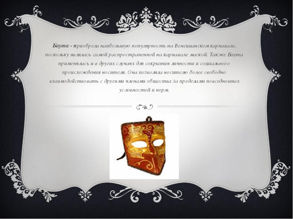 Баута - приобрела наибольшую популярность на Венецианском карнавале, поскольк...