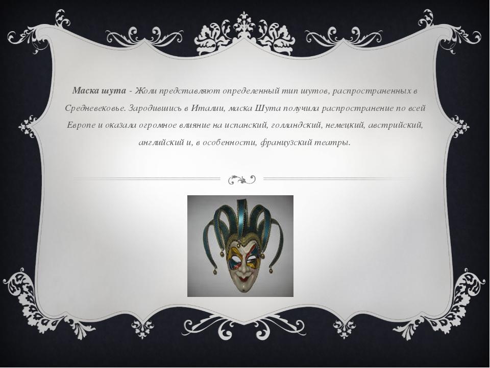 Маска шута - Жоли представляют определенный тип шутов, распространенных в Сре...
