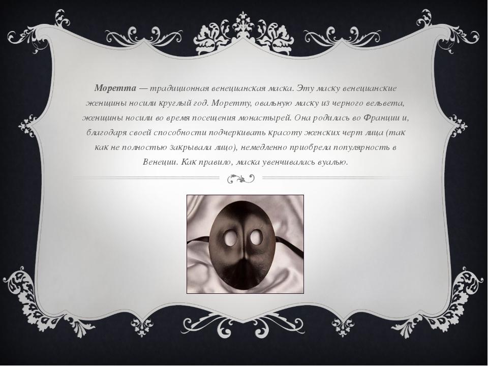 Моретта — традиционная венецианская маска. Эту маску венецианские женщины нос...
