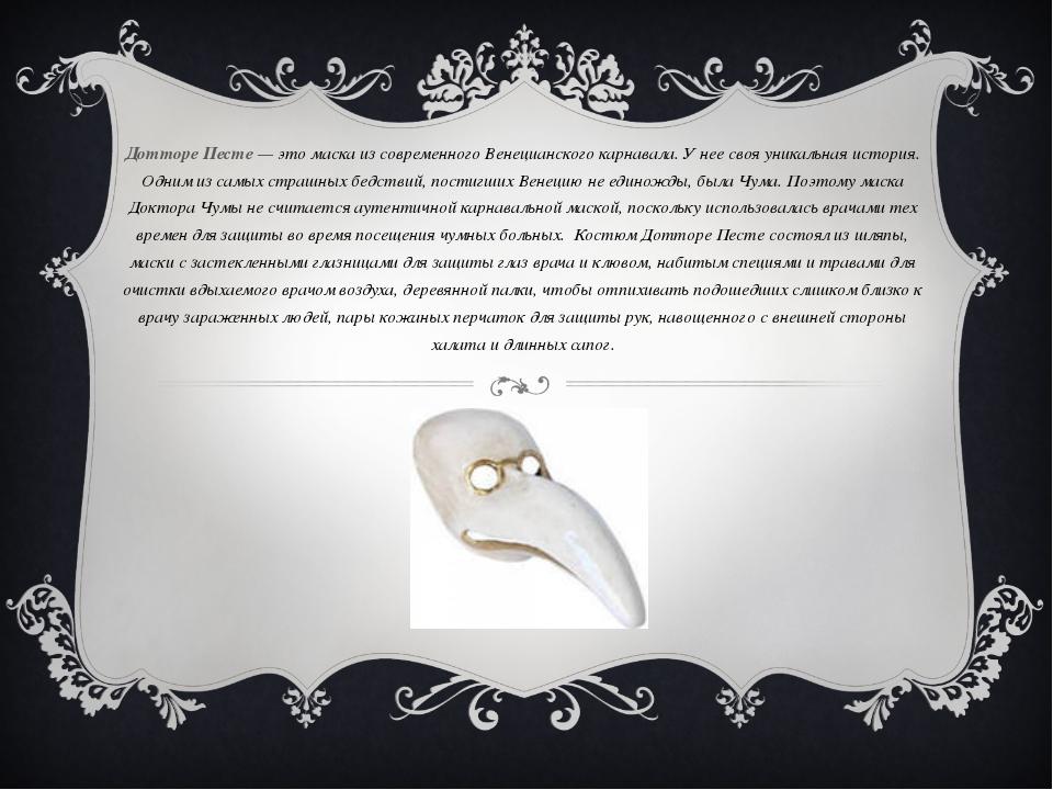 Дотторе Песте — это маска из современного Венецианского карнавала. У нее своя...
