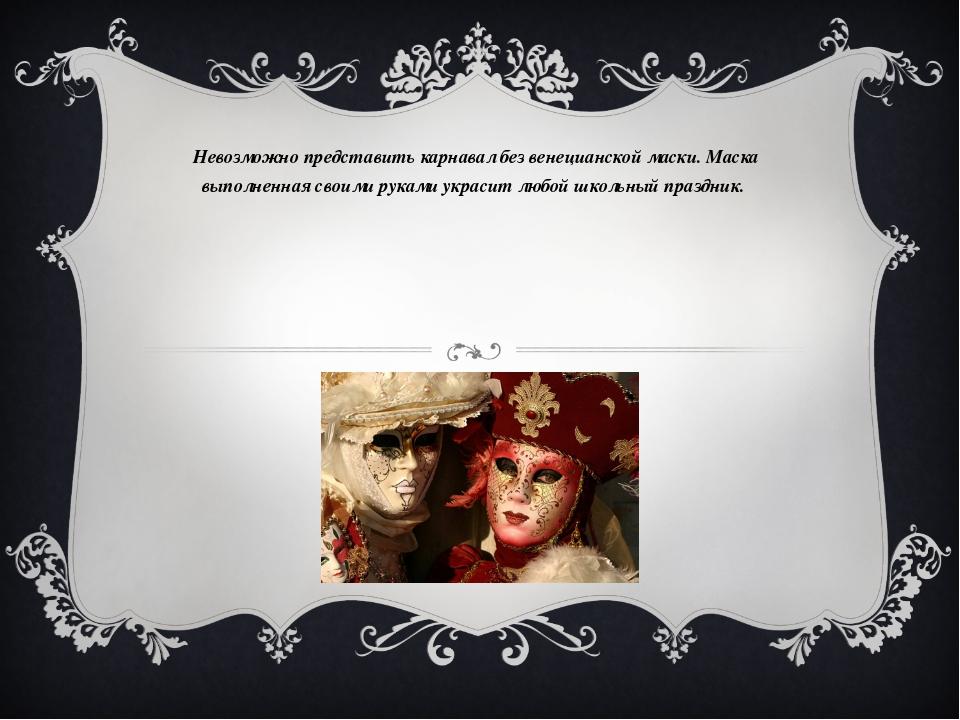 Невозможно представить карнавал без венецианской маски. Маска выполненная сво...