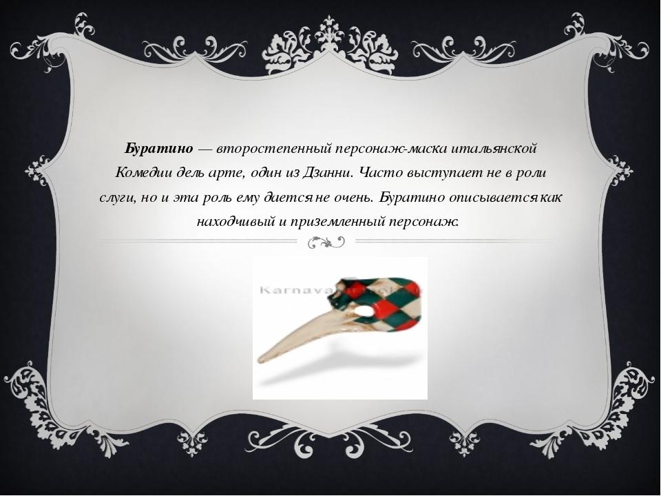 Буратино — второстепенный персонаж-маска итальянской Комедии дель арте, один...