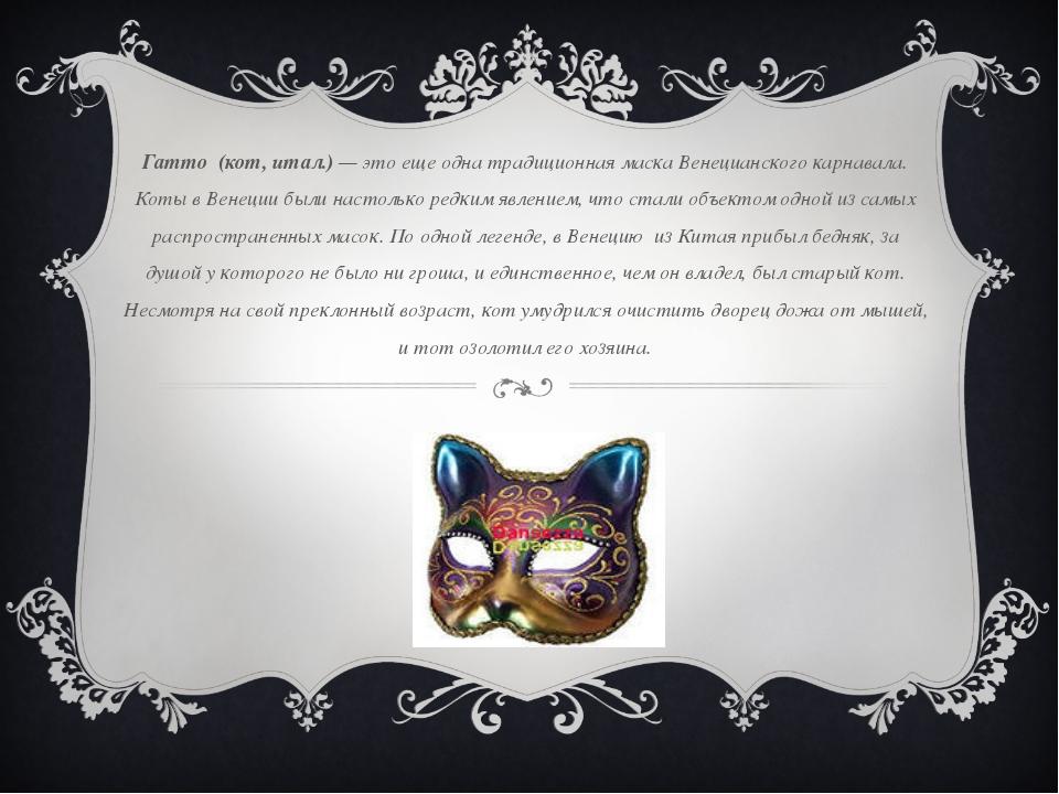 Гатто (кот, итал.) — это еще одна традиционная маска Венецианского карнавала....