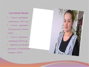 Султанова Жания 3 место- районная олимпиада ( 2012 год) 2 место – районные «