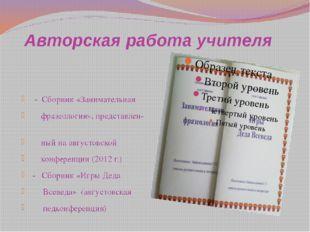 Авторская работа учителя - Сборник «Занимательная фразеология», представлен-