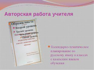 Авторская работа учителя Календарно-тематическое планирование по русскому язы