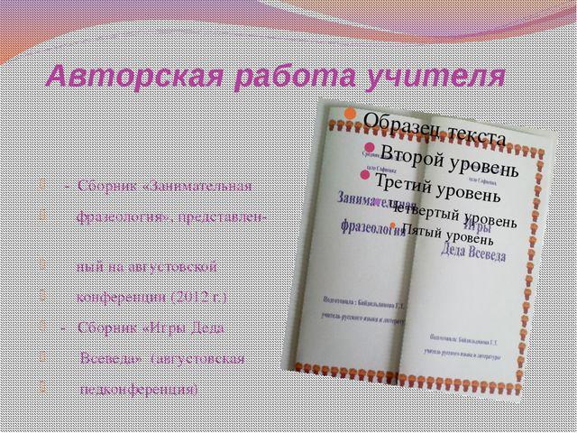 Авторская работа учителя - Сборник «Занимательная фразеология», представлен-...