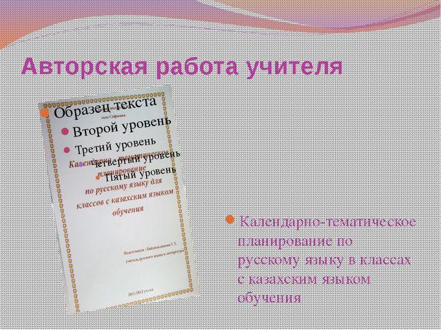 Авторская работа учителя Календарно-тематическое планирование по русскому язы...