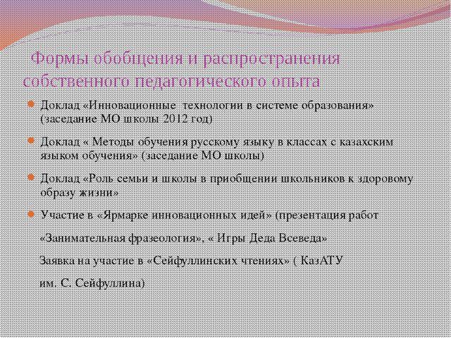 Формы обобщения и распространения собственного педагогического опыта Доклад...