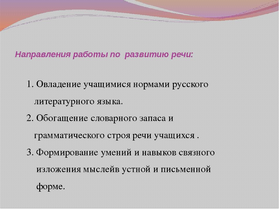 Направления работы по развитию речи: 1. Овладение учащимися нормами русского...