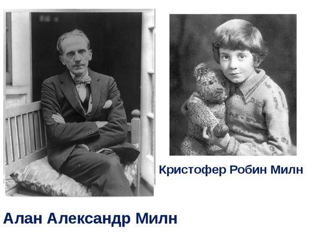 Алан Александр Милн Кристофер Робин Милн