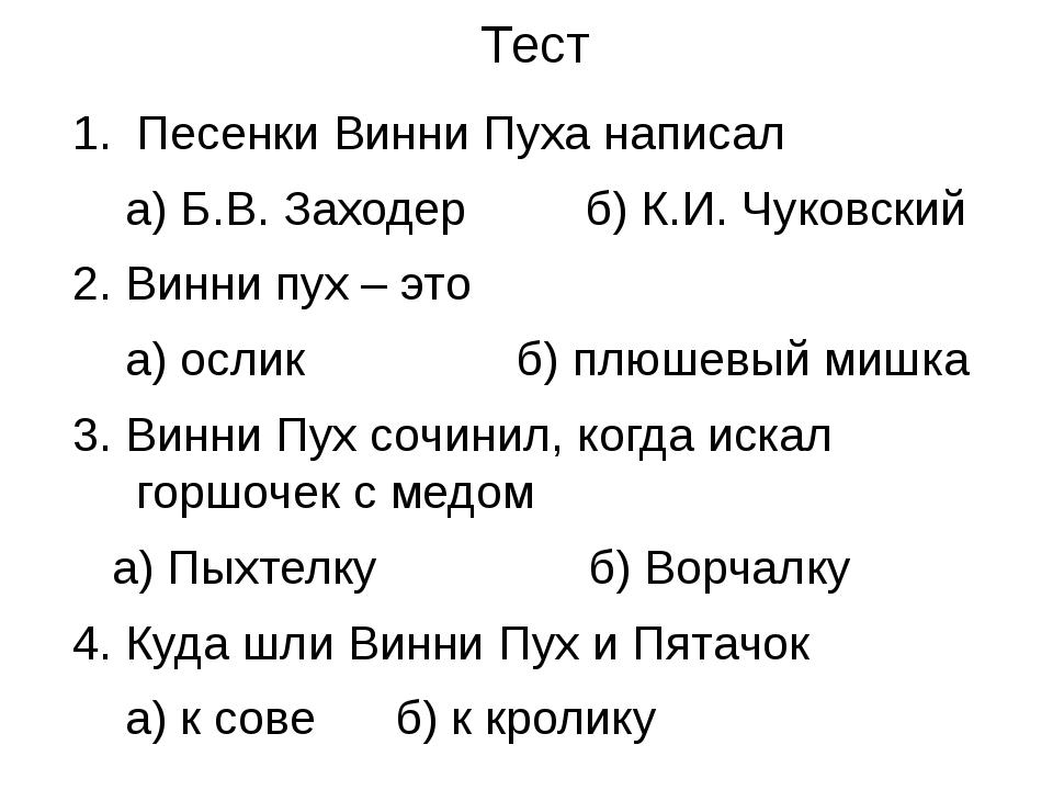 Тест Песенки Винни Пуха написал а) Б.В. Заходер б) К.И. Чуковский 2. Винни пу...