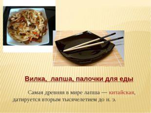 Вилка, лапша, палочки для еды Самая древняя в мире лапша—китайская, датир
