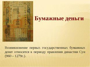 Возникновение первых государственных бумажных денег относится к периоду прав