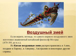Если верить легенде, то самого первого воздушного змея изготовил знаменитый