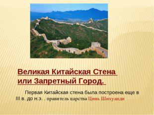 Первая Китайская стена была построена еще в III в. до н.э. . правитель царс
