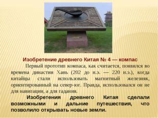 Изобретение древнего Китая № 4 — компас Первый прототип компаса, как считаетс