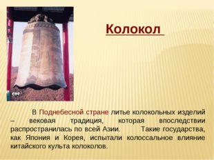 В Поднебесной стране литье колокольных изделий – вековая традиция, которая в