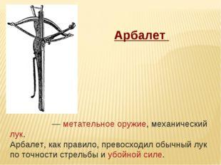 Арбалет Арбале́т—метательное оружие, механическийлук. Арбалет, как правило