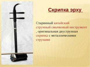 Старинныйкитайскийструнный смычковый инструмент, оригинальная двуструннаяс