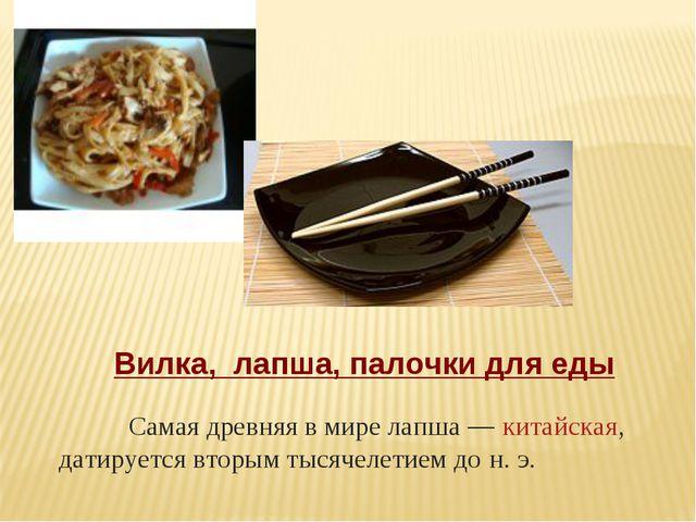 Вилка, лапша, палочки для еды Самая древняя в мире лапша—китайская, датир...