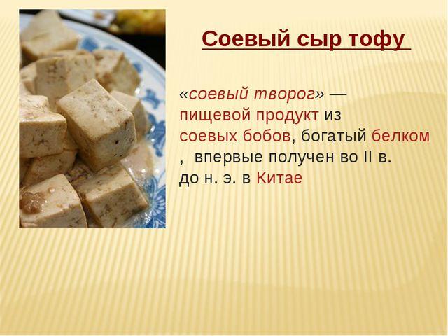 Соевый сыр тофу «соевыйтворог»—пищевой продуктизсоевых бобов, богатыйбе...
