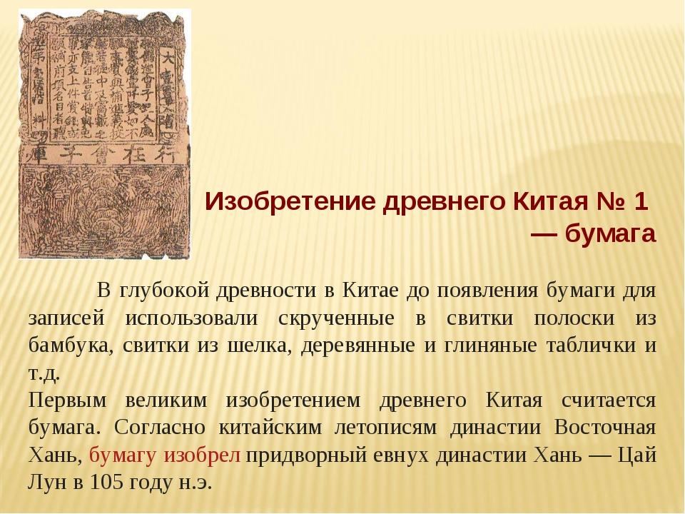 Изобретение древнего Китая № 1 — бумага В глубокой древности в Китае до поя...