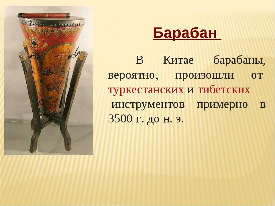 Барабан В Китае барабаны, вероятно, произошли оттуркестанскихитибетскихи...