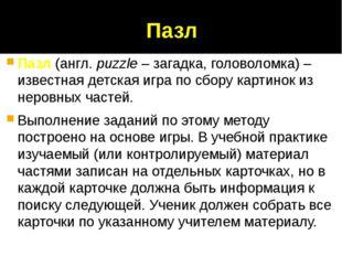 Пазл Пазл (англ. puzzle – загадка, головоломка) – известная детская игра по с