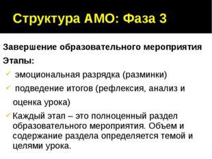 Структура АМО: Фаза 3 Завершение образовательного мероприятия Этапы: эмоциона