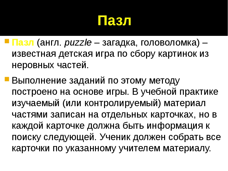 Пазл Пазл (англ. puzzle – загадка, головоломка) – известная детская игра по с...