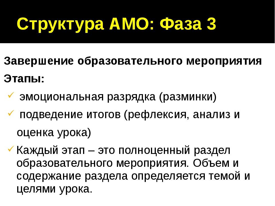 Структура АМО: Фаза 3 Завершение образовательного мероприятия Этапы: эмоциона...