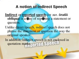 Indirect or reported speech (от лат. ōratiō oblīqua) is a way of reporting a