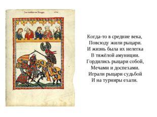 Когда-то в средние века, Повсюду жили рыцари. И жизнь была их нелегка В тяжёл
