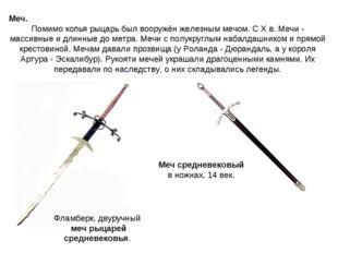 Меч. Помимо копья рыцарь был вооружён железным мечом. С X в. Мечи - массивные