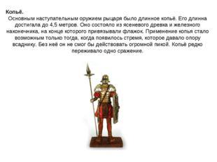 Копьё. Основным наступательным оружием рыцаря было длинное копьё. Его длинна