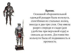 Броня. Основной оборонительной одеждой рыцаря была кольчуга, сплетённая из ст