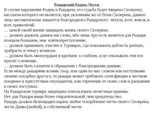 Рыцарский Кодекс Чести. В случае нарушения Кодекса Рыцарем, его судьба будет