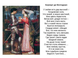 Бернарт де Вентадорн У любви есть дар высокий – Колдовская сила, Что зимой, в