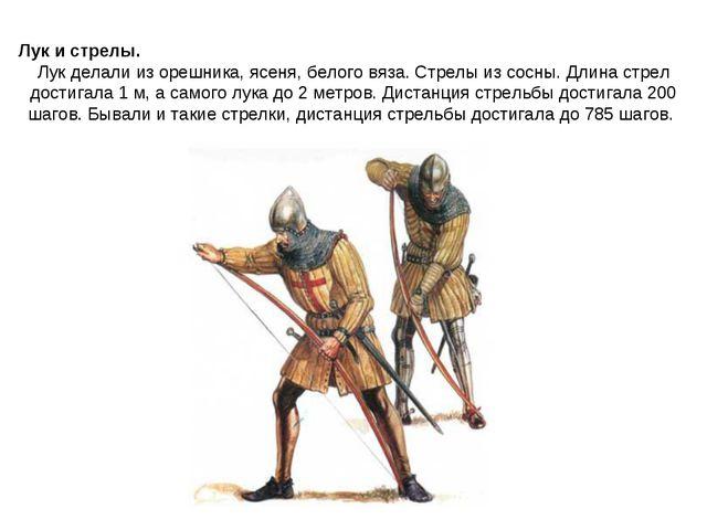 Лук и стрелы. Лук делали из орешника, ясеня, белого вяза. Стрелы из сосны. Дл...