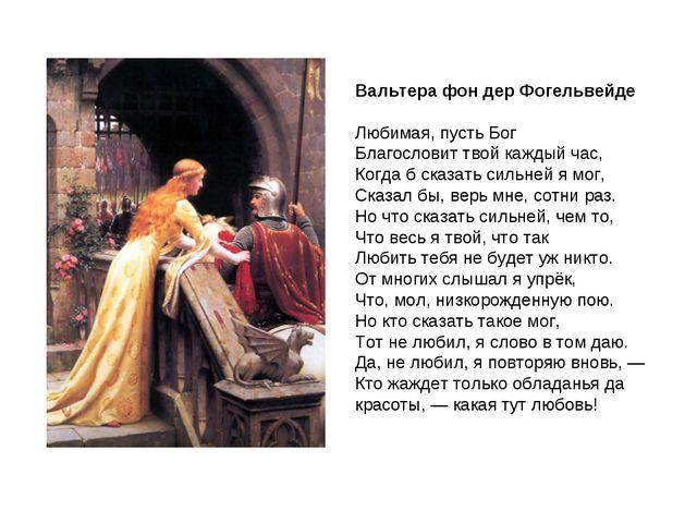 Вальтера фон дер Фогельвейде Любимая, пусть Бог Благословит твой каждый час,...