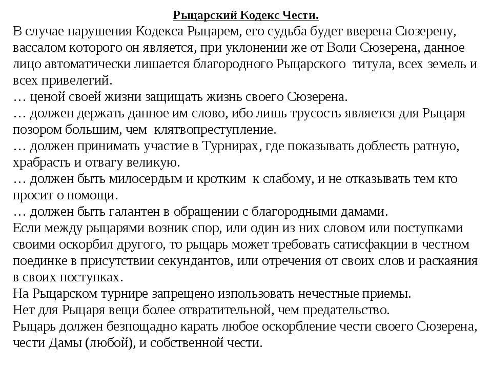 Рыцарский Кодекс Чести. В случае нарушения Кодекса Рыцарем, его судьба будет...