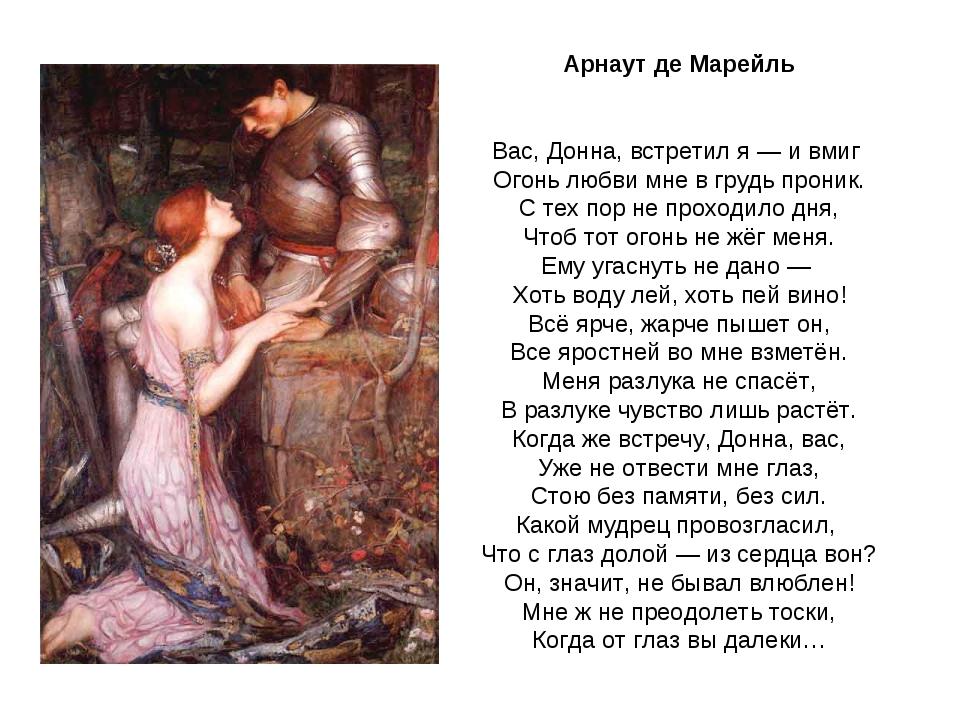 Арнаут де Марейль Вас, Донна, встретил я — и вмиг Огонь любви мне в грудь про...