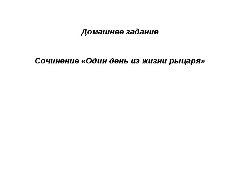 Домашнее задание Сочинение «Один день из жизни рыцаря»