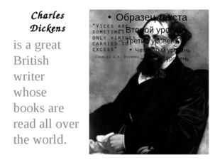 Charles Dickens is a great British writer whose books are read all over the w