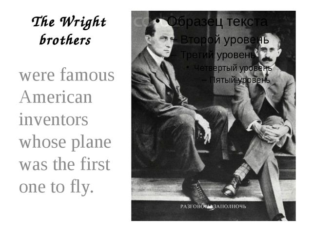 The Wright brothers were famous American inventors whose plane was the first...