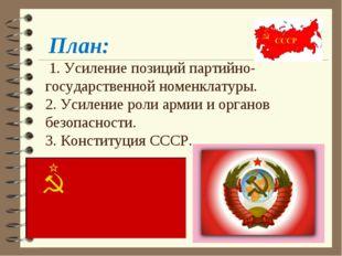План: 1. Усиление позиций партийно-государственной номенклатуры. 2. Усиление